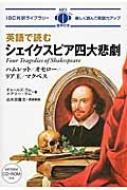 英語で読むシェイクスピア四大悲劇 IBC対訳ライブラリー