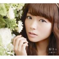 好きっ (CD+DVD+NOVEL+PHOTOBOOK)【初回限定盤】