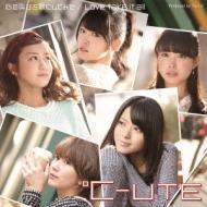 心の叫びを歌にしてみた / Love Take It All (+DVD)【初回限定盤(A)】
