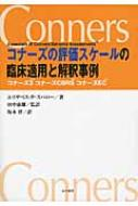 コナーズの評価スケールの臨床適用と解釈事例 コナーズ3 コナーズCBRS コナーズEC