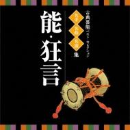 VICTOR TWIN BEST::古典芸能ベスト・セレクション 名手名曲名演集 能・狂言