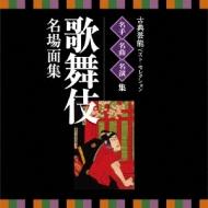 VICTOR TWIN BEST::古典芸能ベスト・セレクション 名手名曲名演集 歌舞伎 名場面集