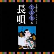 VICTOR TWIN BEST::古典芸能ベスト・セレクション 名手名曲名演集 長唄