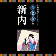 VICTOR TWIN BEST::古典芸能ベスト・セレクション 名手名曲名演集 新内