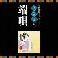 VICTOR TWIN BEST::古典芸能ベスト・セレクション 名手名曲名演集 端唄