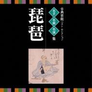 VICTOR TWIN BEST::古典芸能ベスト・セレクション 名手名曲名演集 琵琶