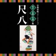 VICTOR TWIN BEST::古典芸能ベスト・セレクション 名手名曲名演集 尺八