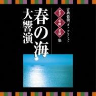 VICTOR TWIN BEST::古典芸能ベスト・セレクション 名手名曲名演集 春の海 大響演