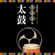 VICTOR TWIN BEST::古典芸能ベスト・セレクション 名手名曲名演集 太鼓