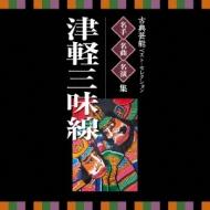 VICTOR TWIN BEST::古典芸能ベスト・セレクション 名手名曲名演集 津軽三味線