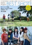 Hello!project BEST SHOT Vol.21 ワニムックシリーズ