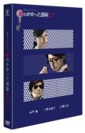 鍵のかかった部屋 SP [DVD]