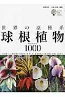 世界の原種系球根植物1000 250属1000種の紹介と栽培法・殖やし方・品種改良から寄せ植えの楽しみ方まで ガーデンライフシリーズ