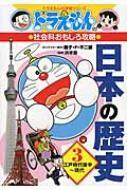 ドラえもんの社会科おもしろ攻略 日本の歴史 3 江戸時代後半〜現代 ドラえもんの学習シリーズ