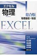 エクセル物理総合版 物理基礎+物理