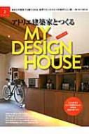 アトリエ建築家とつくるmy Design House Vol.2