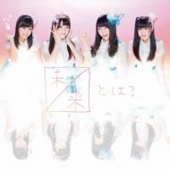 未来とは? (CD+DVD)【初回生産限定盤Type-C : 全国握手会参加券1枚封入】