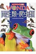 両生類・爬虫類 ポプラディア大図鑑WONDA