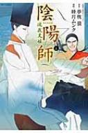 陰陽師-瀧夜叉姫-4 リュウコミックス