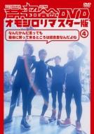 吉本超合金 DVD オモシロリマスター版�C(仮)