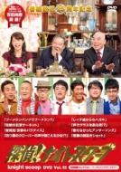 探偵!ナイトスクープ DVD Vol.15 百田尚樹 セレクション〜ブーメランパンツでブーメラン?〜
