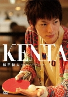 松平健太DVD ‐KENTA‐