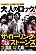 大人のロック! 特別編集 ザ・ローリング・ストーンズ 増補版