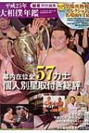 大相撲年鑑 平成25年 B・b・mook