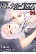 銀のケルベロス 3 ヒーローズコミックス