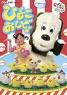 NHK DVD::いないいないばあっ! ひよこおんど♪