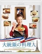 大統領の料理人