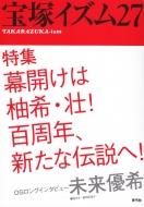 宝塚イズム 27 特集 幕開けは柚希・壮! 百周年、新たな伝説へ!
