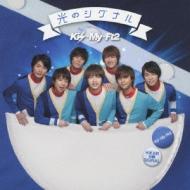 光のシグナル (+DVD)【初回生産限定盤A/Kis-My-Ft2盤】
