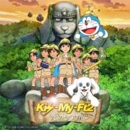 Kis-My-Ft2/光のシグナル (ドラえもんコラボ盤)(+dvd)(Ltd)