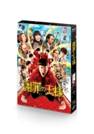 The Apology King (+DVD)