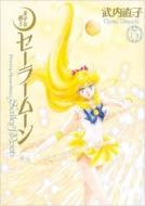 美少女戦士セーラームーン 完全版 5 KCピース