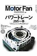 Motor Fan Illustrated Vol.88 別冊モーターファン