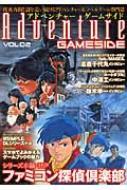 アドベンチャーゲームサイド Vol.2 ゲームサイドブックス