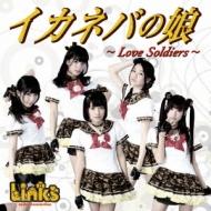 イカネバの娘〜Love Soldiers〜