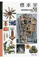 標本学 自然史標本の収集と管理 国立科学博物館叢書