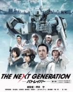 THE NEXT GENERATION パトレイバー/第1章