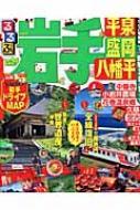 るるぶ岩手 平泉 盛岡 八幡平 '14・'15 るるぶ情報版