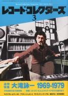 レコード・コレクターズ 2014年3月号 追悼 大瀧詠一 70年代編