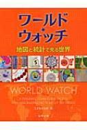 ワールド・ウォッチ 地図と統計で見る世界