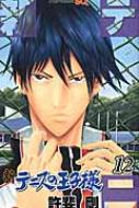 新テニスの王子様 12 ジャンプコミックス