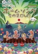 おきなわのホームソング全曲集DVD 2007年〜2013年