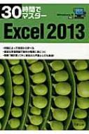 30時間でマスター Excel2013 Windows 8対応