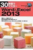 30時間でマスターWord & Excel 2013 Windows 8対応