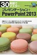30時間でマスタープレゼンテーション+PowerPoint2013 Windows 8対応