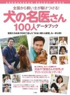 犬の名医さん100人データブック 全国から飼い主が駆けつける! Shogakukan Select Mook